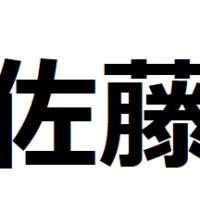 佐藤という苗字の表し方を手話動画で!名前の表現を詳細解説!
