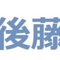 後藤という苗字の表し方を手話動画で!名前の表現を詳細解説!
