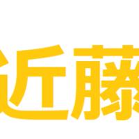 近藤という苗字の表し方を手話動画で!名前の表現を詳細解説!