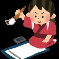書道の手話のやり方は?趣味に関する単語表現を動画で解説!