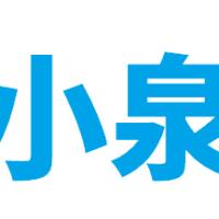 小泉という苗字の表し方を手話動画で!名前の表現を詳細解説!