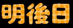 明後日 の手話表現を動画で!単語は由来とやり方をセットで覚えよう!