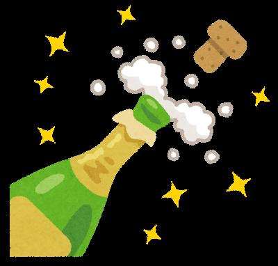 シャンパンの手話