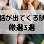 手話映画オススメ3選