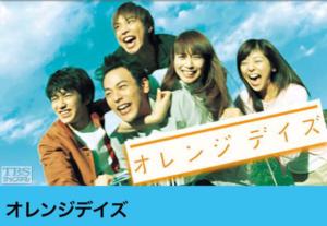 ドラマ オレンジデイズ キービジュアル
